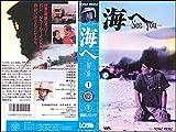 海へ~See You~ [VHS]