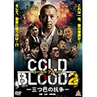 COLD BLOOD -三つ巴の抗争-2 [DVD]