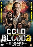 COLD BLOOD 三つ巴の抗争2[DVD]