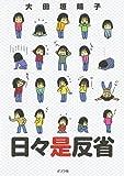 日々是反省 / 大田垣晴子 のシリーズ情報を見る