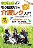 レク担さん必見!【介護レク入門】〜笑顔を引きだす、厳選15のレク〜 [DVD]