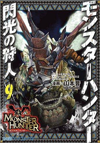 モンスターハンター閃光の狩人(9)