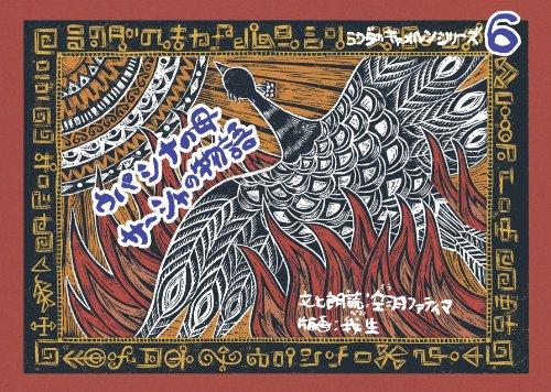 ウパシナの母サーシャの物語 (キャメルンシリーズ, 6)