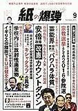 月刊紙の爆弾 2016年 09 月号 [雑誌] 画像