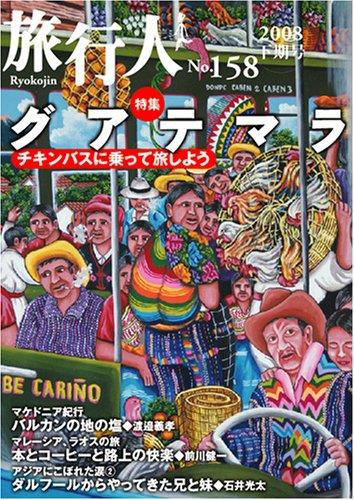 旅行人158号特集グアテマラ