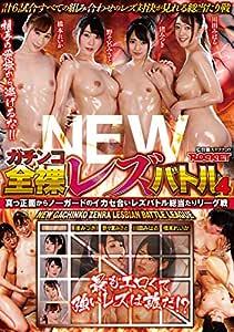 NEWガチンコ全裸レズバトル4 [DVD]