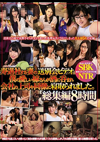 So he left to his wife farewell video I love was netora to company bosses and colleagues and was drunk by drinking my wife new。8 hours in Japan Kinky gentleman Club [DVD]