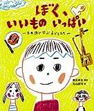 ぼく、いいものいっぱい 日本語で学ぶ子どもたち (教室の絵本シリーズ) 画像
