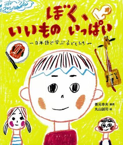 ぼく、いいものいっぱい 日本語で学ぶ子どもたち (教室の絵本シリーズ)の詳細を見る