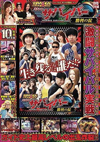 パチンコ必勝ガイド パチンコサバイバー 勝利の掟 (<DVD>)