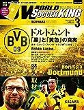 WORLD Soccer KING 2015年3月号