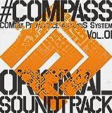 「#コンパス 戦闘摂理解析システム」オリジナルサウンドトラック Vol.1