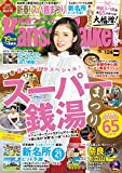 KansaiWalker関西ウォーカー 2017 No.2 [雑誌]