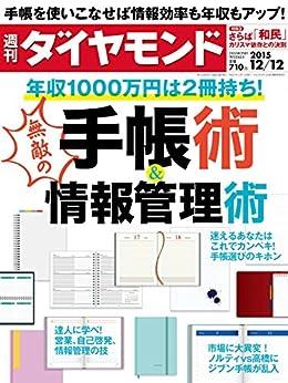 [ダイヤモンド社]の週刊ダイヤモンド 2015年12/12号 [雑誌]