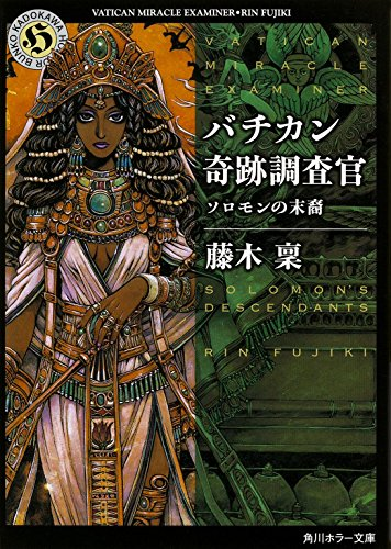 バチカン奇跡調査官  ソロモンの末裔 (角川ホラー文庫)の詳細を見る