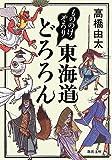 もののけ、ぞろり 東海道どろろん (新潮文庫)