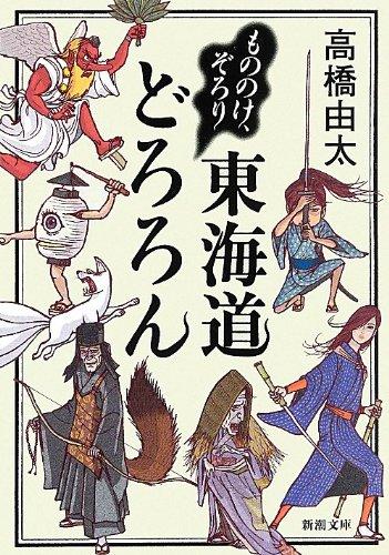 もののけ、ぞろり 東海道どろろん (新潮文庫)の詳細を見る