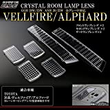 20系 アルファード / ヴェルファイア クリスタル ルームランプ レンズ カバー LED ルームランプの輝きアップ