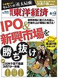 週刊東洋経済 2014年6/14号 [雑誌]
