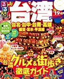 るるぶ台湾'19 (るるぶ情報版(海外))