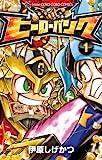 ヒーローバンク 1 (てんとう虫コロコロコミックス)