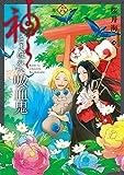 神とよばれた吸血鬼(6)(完) (ガンガンコミックスONLINE)