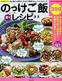 楽々のっけご飯レシピ―肉も魚介も野菜も、のっけて簡単!おいしい!!ヘルシ (SAKURA・MOOK 35 楽LIFEシリーズ)