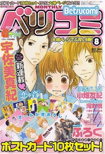 Betsucomi (ベツコミ) 2007年 08月号 [雑誌]