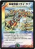 デュエルマスターズ/DM-27/34/U/妖魔賢樹フライ・ラブ