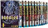 ハカイジュウ コミック 1-17巻セット (少年チャンピオン・コミックス)