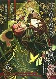 うみねこのなく頃に散 Episode8:Twilight of the golden witch(6) (ガンガンコミックスJOKER)