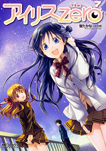 アイリス・ゼロ 7 (MFコミックス アライブシリーズ)
