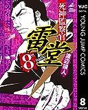 死神監察官雷堂 8 (ヤングジャンプコミックスDIGITAL)