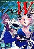 イノセントW(2) (ヤングキングコミックス)