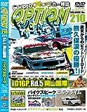 DVDオプション vol.210