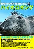 バイオロギング―最新科学で解明する動物生態学 (WAKUWAKUときめきサイエンスシリーズ) 画像