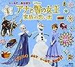 シールで あそぼう! アナと雪の女王 家族の思い出 (ディズニーブックス) (ディズニーシール絵本)