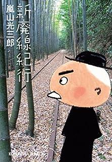[嵐山 光三郎]の新廃線紀行 (光文社文庫)