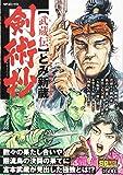 剣術抄 武蔵伝 (SPコミックス SPポケットワイド)