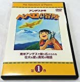 アンデス少年ペペロの冒険 第1巻 [DVD]