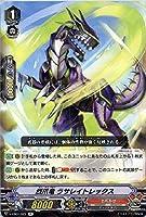 【シングルカード】V-EB01)烈爪竜 ラサレイトレックス/たちかぜ/R/V-EB01/022