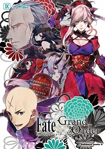 Fate/Grand Order コミックアラカルト IXの感想