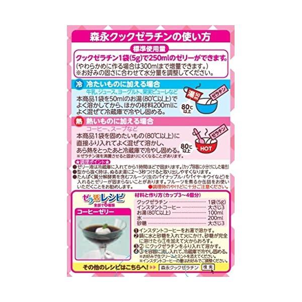 森永製菓 クックゼラチン 13袋入り (5g×...の紹介画像2