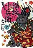 猫絵十兵衛御伽草紙 / 永尾 まる のシリーズ情報を見る