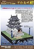 宇和島城ペーパークラフト<日本名城シリーズ1/300>