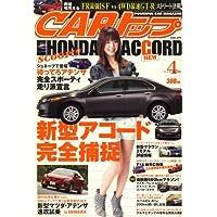 CAR (カー) トップ 2008年 04月号 [雑誌]