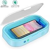 スマホ除菌器 UV滅菌器 超音波クリーナー 紫外線洗浄器 UV携帯電話殺菌 多機能携帯便利 旅行