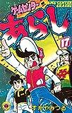ゲームセンターあらし(17) (てんとう虫コミックス)