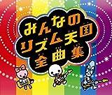 Wiiソフト「みんなのリズム天国」オリジナルサウンドトラック 「みんなのリズム天国全曲集」/
