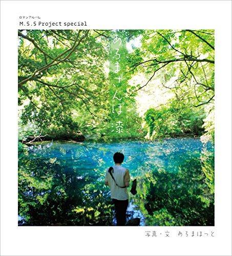 M.S.S Project special あろまさんぽ 漆 (ロマンアルバム)